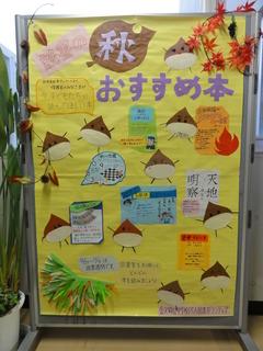 おすすめ本(2学期).JPG